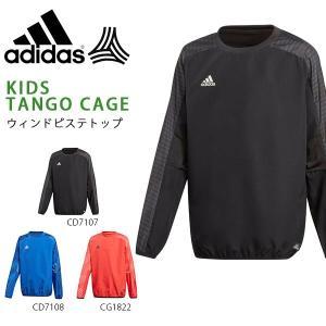 キッズ ピステ アディダス adidas KIDS TANGO CAGE ウィンド ピステトップ 長袖 サッカー フットサル 2018春新作 得割23|elephant