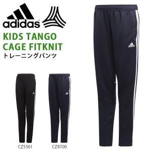 自由すぎる 動けすぎる キッズ ジャージ パンツ アディダス adidas TANGO CAGE FITKNIT トレーニングパンツ ロングパンツ サッカー 2018春新作 得割23 elephant