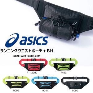 アシックス asics ランニング ウエストポーチ+BH メンズ レディース ウエストバッグ ランニングポーチ バッグ ジョギング マラソン バッグ かばん 得割25