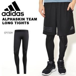 スポーツタイツ アディダス adidas ALPHASKIN TEAM ロングタイツ メンズ インナー ランニング トレーニング 25%OFF ebr65 CF7339|elephant