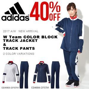 40%off ジャージ 上下セット アディダス adidas Team カラーブロック ジャージ ジャケット パンツ レディース ウェア 送料無料|elephant