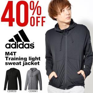 現品限り 40%OFF アディダス adidas M4T トレーニングライトスウェットジャケット メンズ フルジップ パーカー トレーニング ウェア