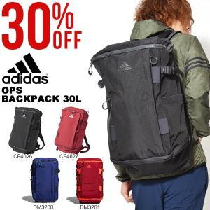 高機能 リュックサック アディダス adidas OPSバックパック 30L リュック スポーツバッグ バッグ かばん 2018春新作 23%off 送料無料|elephant