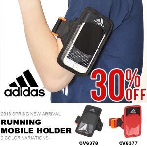 30%off アディダス adidas ランニング モバイルホルダー メンズ レディース アームバンド アームポーチ ランニングポーチ ジョギング マラソン 2018春新作|elephant