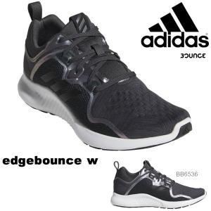 ランニングシューズ アディダス adidas edgebounce w レディース 初心者 ランニング ジョギング マラソン シューズ 靴 2018秋冬新作 得割25 送料無料 CG5536|elephant