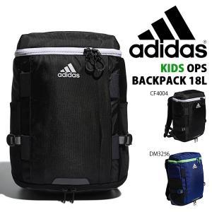 リュックサック アディダス adidas KIDS OPS バックパック 18L キッズ 子供 リュック デイパック スポーツバッグ かばん バッグ 得割20 送料無料|elephant