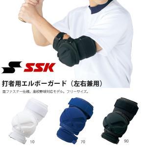 SSK エスエスケイ 打者用エルボーガード 左右兼用 ショートタイプ プロテクター 防具 野球 ベースボール EGSP3 得割25