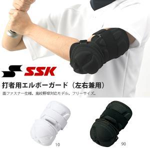 SSK エスエスケイ 打者用エルボーガード 左右兼用 プロテクター 防具 アームガード 野球 ベースボール EGSP7 得割25