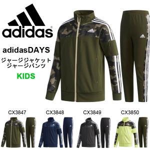 得割30 キッズ ジャージ 上下セット アディダス adidas B adidasDAYS ジャケット パンツ スポーツウェア 子供 2018春夏新作 送料無料|elephant