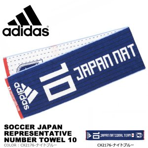 アディダス adidas サッカー 日本代表 ナンバータオル 10番 背番号10 ナンバー10 20x120cm スポーツタオル タオル ジャージータオル ETW84 得割20|elephant