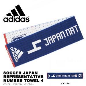 アディダス adidas サッカー 日本代表 ナンバータオル 4番 背番号4 ナンバー4 20x120cm スポーツタオル ジャージータオル タオル ETW86 得割20|elephant