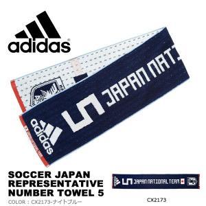 アディダス adidas サッカー 日本代表 ナンバータオル 5番 背番号5 ナンバー5 20x120cm スポーツタオル ジャージータオル タオル ETW87 得割20|elephant