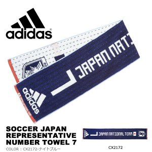 アディダス adidas サッカー 日本代表 ナンバータオル 7番 背番号7 ナンバー7 20x120cm スポーツタオル ジャージータオル タオル ETW88 得割20|elephant
