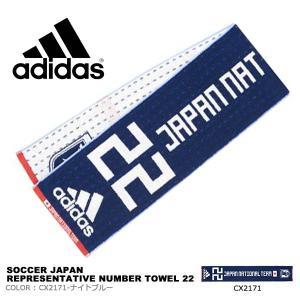 アディダス adidas サッカー 日本代表 ナンバータオル 22番 背番号22 ナンバー22 20x120cm スポーツタオル ジャージータオル タオル ETW89 得割20|elephant