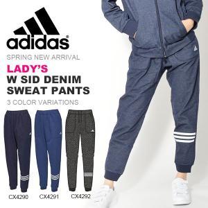30%off デニム風 スウェットパンツ アディダス adidas W SID デニムスウェット パンツ レディース ロングパンツ スエット スポーツウェア 2018春新作|elephant