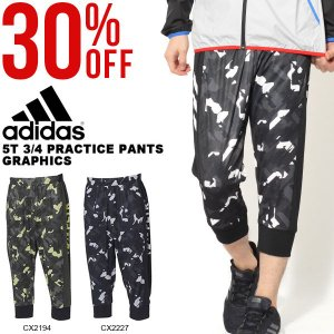 現品のみ 30%OFF 7分丈 パンツ アディダス adidas 5-TOOL 5T 3/4プラクティスパンツ グラフィック メンズ 野球 ベースボール 練習 トレーニング 2018春新作 elephant