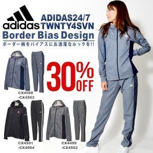 30%off ジャージ 上下セット アディダス adidas 24/7 マイクロボーダーウォームアップ パンツ レディース フルジップ パーカー ウェア 2018春新作 送料無料|elephant