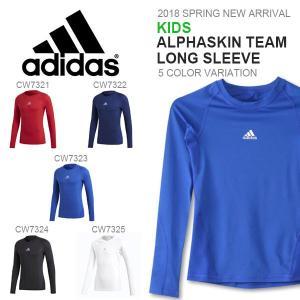 得割30 キッズ 長袖 インナーシャツ アディダス adidas KIDS ALPHASKIN TEAM ロングスリーブシャツ アルファスキン インナー コンプレッション|elephant