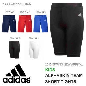 得割30 キッズ スポーツタイツ アディダス adidas KIDS ALPHASKIN TEAM ショートタイツ ジュニア 子供 アルファスキン インナー コンプレッション 新作|elephant