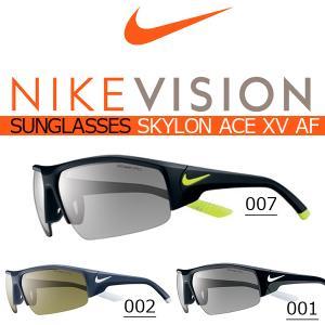 【最大22%還元】 サングラス ナイキ NIKE SKYLON ACE XV AF NIKE VISION ナイキ ヴィジョン ゴルフ ランニング UVカット