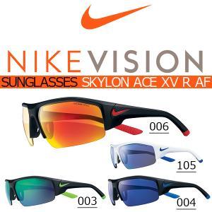 【最大22%還元】 サングラス ナイキ NIKE SKYLON ACE XV R AF NIKE VISION ナイキ ヴィジョン ゴルフ ランニング UVカット
