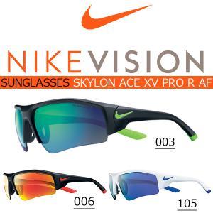 【最大22%還元】 サングラス ナイキ NIKE SKYLON ACE XV PRO R AF NIKE VISION ナイキ ヴィジョン ゴルフ ランニング UVカット