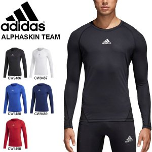 adidas (アディダス) ALPHASKIN TEAM ロングスリーブシャツ になります。  メ...