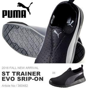 スニーカー プーマ PUMA メンズ STトレーナー EVO スリッポン シューズ 靴 スリップオン ランニングモデル メッシュ 360482 2016秋新色 送料無料 得割20