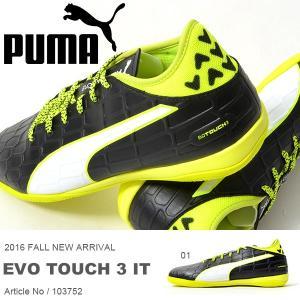 フットサルシューズ プーマ PUMA メンズ evoTOUCH エヴォタッチ 3 IT インドア 屋内 フットサル サッカー トレーニング 靴 得割34 送料無料|elephant