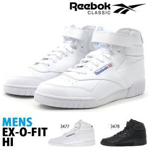 送料無料 スニーカー リーボック クラシック Reebok CLASSIC メンズ EX-O-FIT HI エックスオーフィット ハイ ハイカット シューズ 靴 3477 3478|elephant