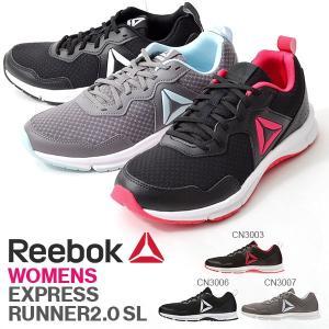 得割43 ランニングシューズ リーボック Reebok レディース Express Runner2.0 SL エクスプレスランナー ジョギング ウォーキング シューズ 靴 ランシュー|elephant