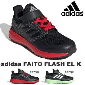 キッズ スニーカー アディダス adidas アディダスファイト FLASH EL K ジュニア 子供 ベルクロ 子供靴 運動靴 シューズ 靴 2019秋冬新作 得割20 EE7307 EE7308|elephant