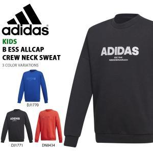 アディダス adidas B ESS ALLCAP クルーネックスウェット 裏起毛 キッズ ジュニア 子供 トレーナー スウェット 2018秋冬新作 得割20 FAL94|elephant