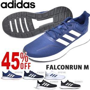 40%OFF ランニングシューズ アディダス adidas FALCONRUN M メンズ レディー...