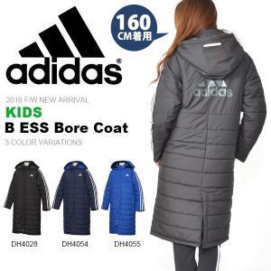 アディダス adidas B ESS ボアコート キッズ レディース ジュニア 子供 ベンチコート ロングコート 防寒対策 フード付き 3本線 2018秋冬新作 20%OFF FAP15