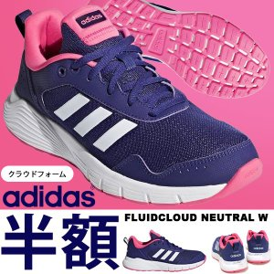 ランニングシューズ アディダス adidas FLUIDCL...