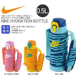 水筒 500ml ナイキ NIKE ハイドレーションボトル 0.5L 保冷専用 直飲み サーモス スポーツボトル ストラップ付き FFB-500FN ステンレス 魔法瓶