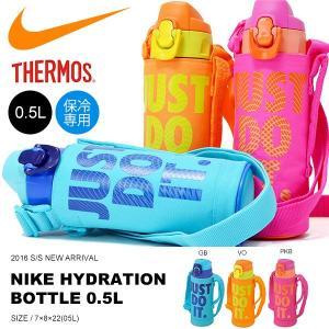 水筒 ナイキ NIKE ハイドレーションボトル 0.5L 保冷専用 直飲み サーモス スポーツボトル 学校 遠足 ピクニック 得割10 ステンレス 魔法瓶|elephant