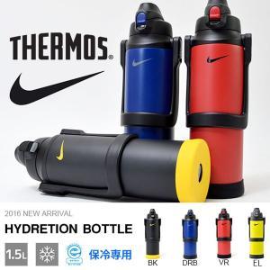 水筒 ナイキ NIKE ハイドレーションボトル 1.5L 保冷専用 直飲み サーモス スポーツボトル 水分補給 ステンレス 魔法瓶 得割18|elephant