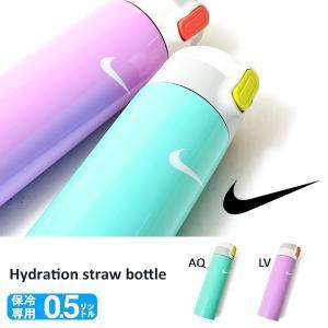 得割41 水筒 ナイキ NIKE ハイドレーションストローボトル 0.5L 保冷専用 直飲み サーモス スポーツボトル 水分補給 FHE-500TN ステンレス 魔法瓶|elephant