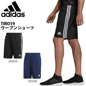 ショートパンツ adidas メンズ TIRO19 ウーブンショーツ 短パン ハーフパンツ サッカー トレーニング ウェア 3本ライン 2019春新作 得割25 FJU06 elephant
