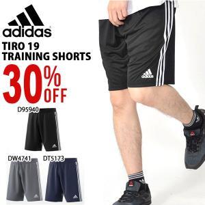 ショートパンツ アディダス adidas メンズ TIRO19 トレーニングショーツ 短パン ハーフパンツ サッカー トレーニング ウェア 3本ライン 2019春新作 10%OFF FJU22 elephant