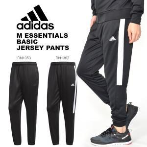 40%off アディダス adidas M ESSENTIALS ベーシック ジャージパンツ メンズ ジャージ ロングパンツ トレーニング ウェア FKJ81|elephant