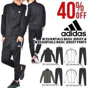 40%OFF ジャージ 上下セット アディダス adidas M ESSENTIALS ベーシック ジャージ パンツ メンズ セットアップ 送料無料 FKJ82 FKJ81