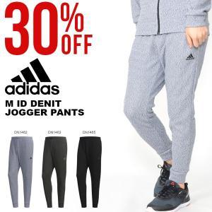 30%OFF アディダス adidas M ID デニット ジョガーパンツ メンズ スウェット ロングパンツ トレーニング ウェア 2018秋冬新作 送料無料 FKJ84|elephant