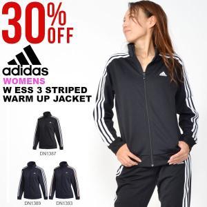 30%OFF アディダス adidas W ESS 3ストライプウォームアップジャケット レディース ジャージジャケット トレーニング ウェア 3本ライン 2018秋冬新作 FKJ89|elephant