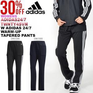 30%OFF アディダス adidas W adidas 24/7ウォームアップテーパードパンツ レディース ジャージ ロングパンツ 3本ライン FKK21|elephant