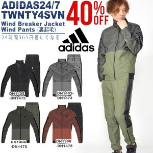 40%OFF ウインドブレーカー 上下セット アディダス adidas M 24/7 ウインドブレーカージャケット パンツ 裏起毛 メンズ ナイロン 送料無料 elephant