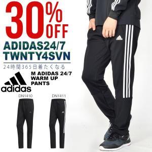 30%OFF アディダス adidas M adidas 24/7 ウォームアップパンツ メンズ ジャージ ロングパンツ ストレートパンツ 3本ライン FKK24|elephant