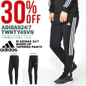 30%OFF アディダス adidas M adidas 24/7 ウォームアップテーパードパンツ メンズ ジャージ ロングパンツ トレーニング ウェア 2018秋冬新作 送料無料 FKK25|elephant